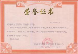 产品质量稳定 荣誉证书2006