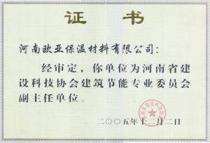 副主任单位  证书2005