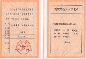 河南省建设科技进步二等奖2007