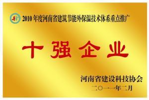外保温技术体系 十强企业2011
