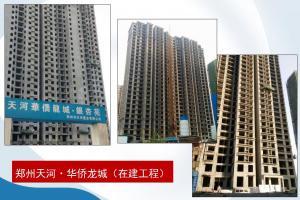 新郑市二社区三期工程